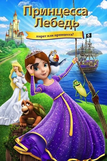 Принцесса Лебедь: Пират или принцесса? - The Swan Princess- Princess Tomorrow, Pirate Today!