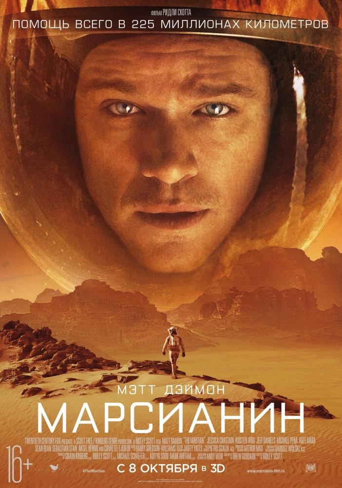 Марсианин - The Martian
