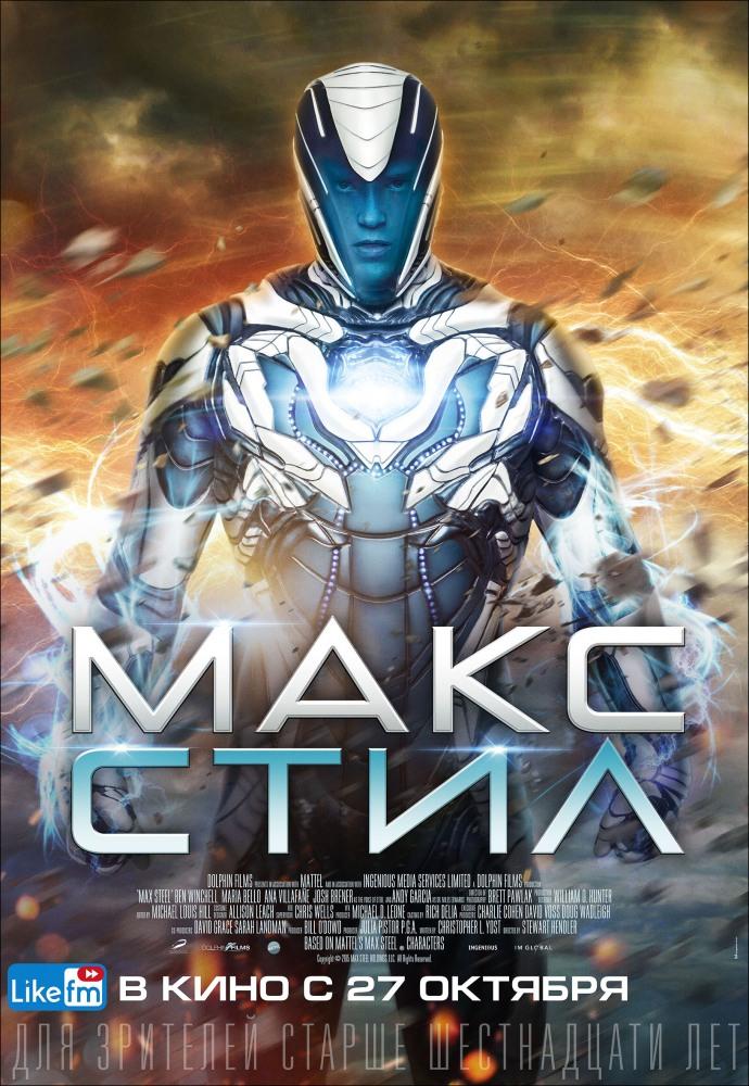Макс Стил - Max Steel