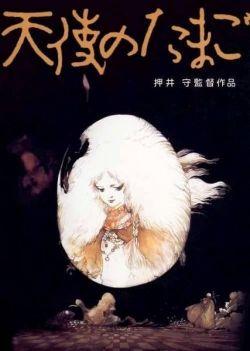 Яйцо ангела - Tenshi no tamago