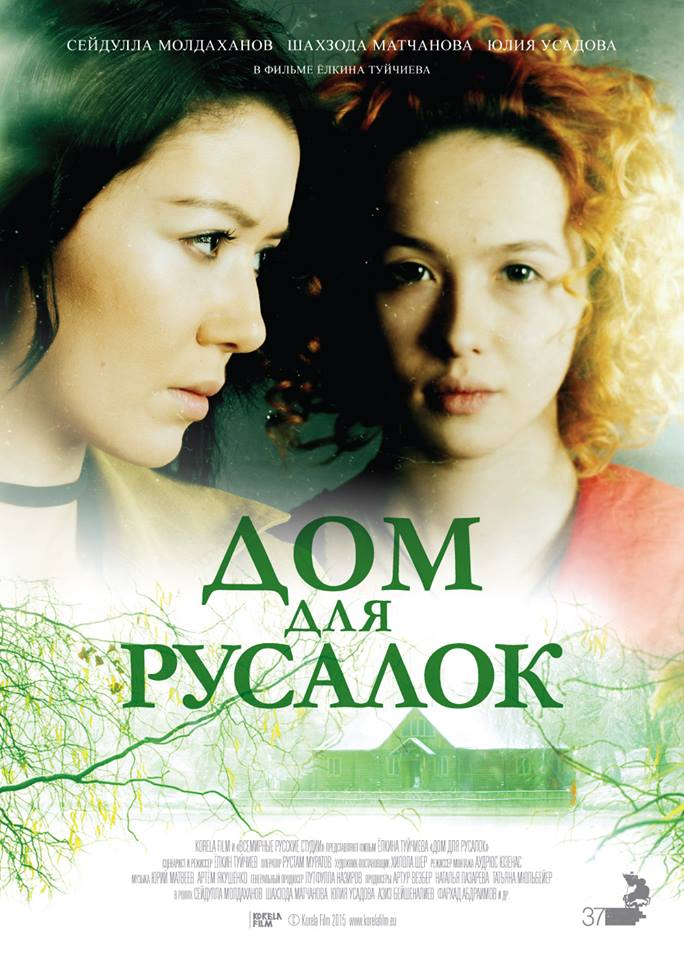 Дом для русалок - Dom dlya rusalok