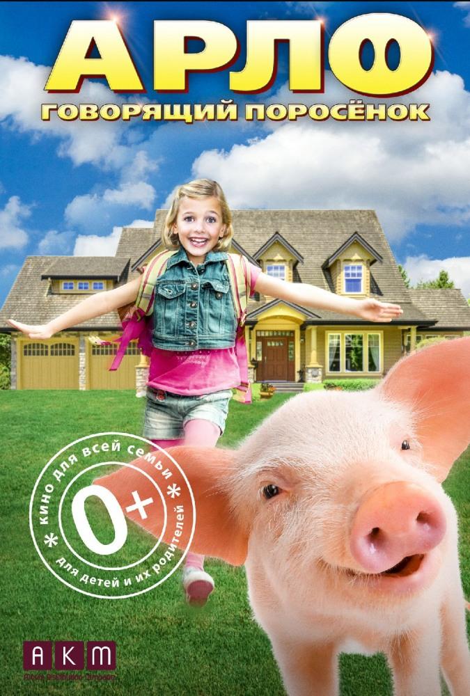 Арло: Говорящий поросёнок - Arlo- The Burping Pig