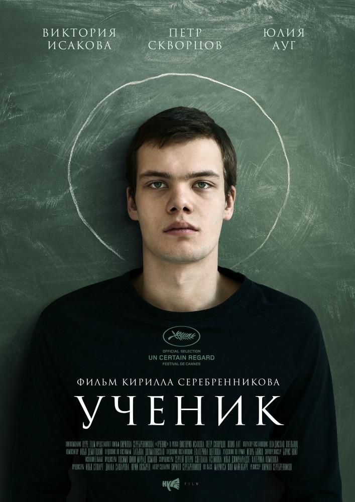 Ученик - (M)uchenik