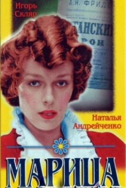 Марица - Maritsa