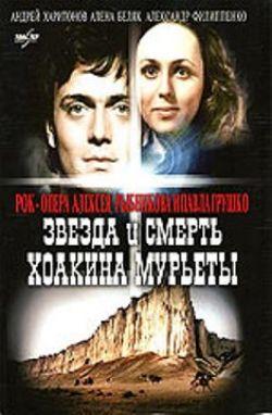 Звезда и смерть Хоакина Мурьеты - Zvezda i smert Khoakina Muryety