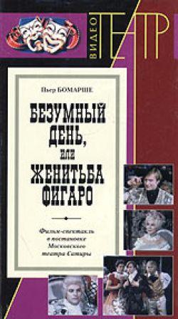 Безумный день, или Женитьба Фигаро - Bezumnyy den ili zhenitba Figaro