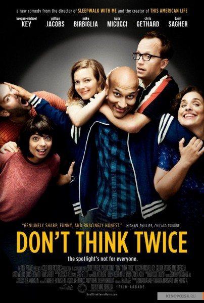Не думай дважды - Don't Think Twice