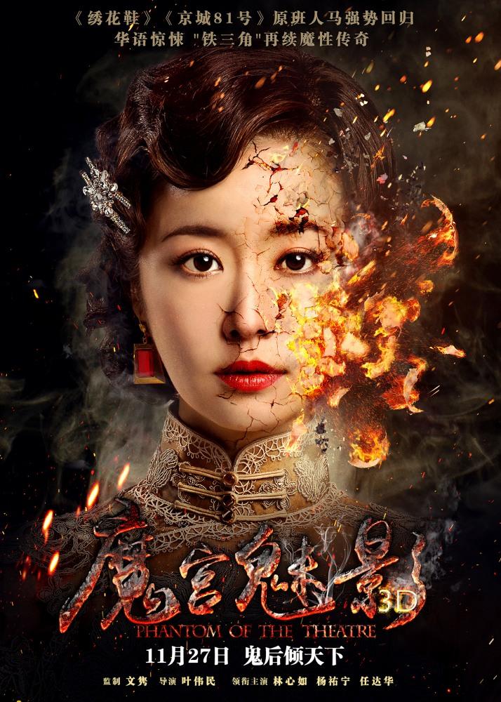 Призрак театра - Mo gong mei ying