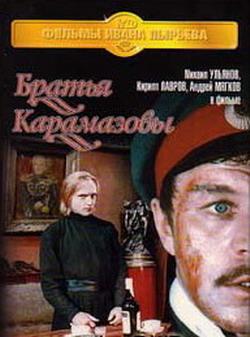 Братья Карамазовы - Bratya Karamazovy