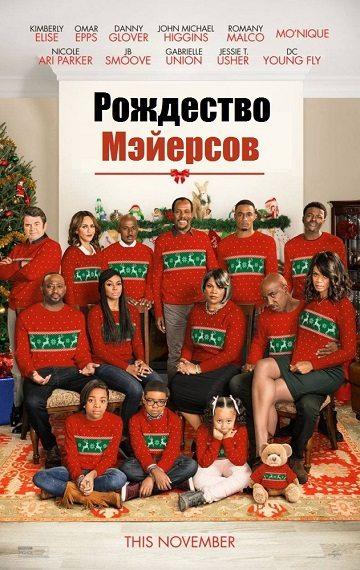 Рождество Мэйерсов - Almost Christmas