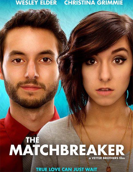 Разводитель - The Matchbreaker