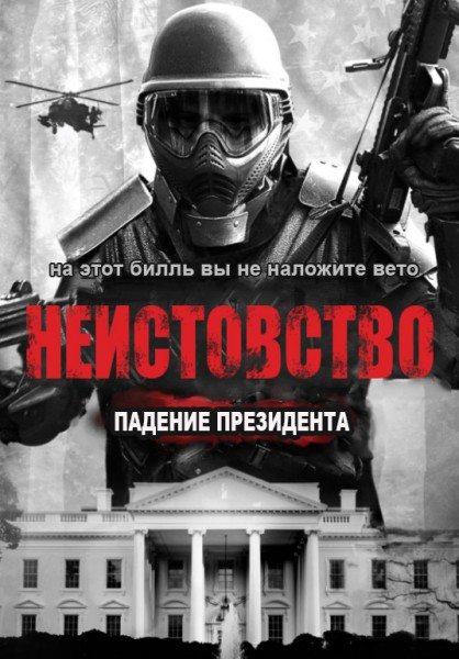 Ярость 3 - Rampage- President Down