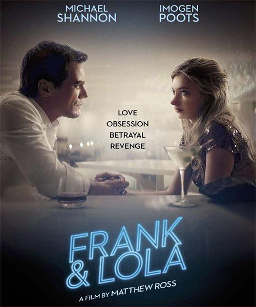 Фрэнк и Лола - Frank & Lola
