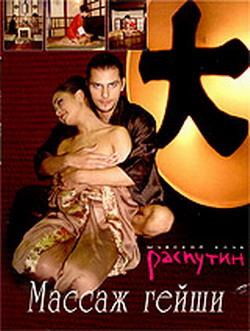 Тайное Исскуство Массажа Гейши - Geisha Massage