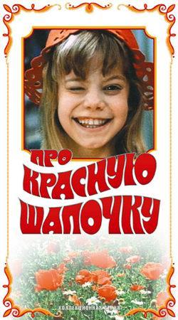 Про красную шапочку - Pro Krasnuyu Shapochku