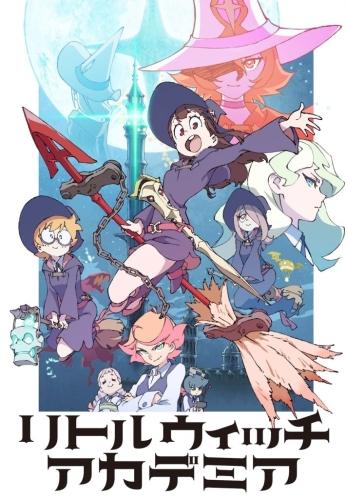 Академия ведьмочек - Little Witch Academia