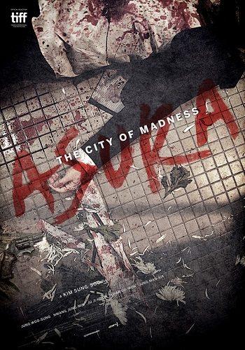 Асура: Безумный город - Asura