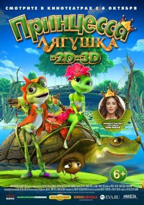 Принцесса-лягушка - Frog Kingdom