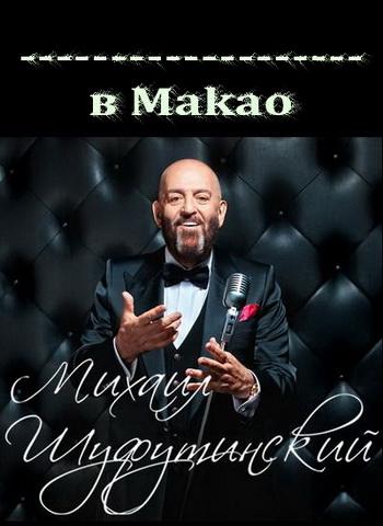 Михаил Шуфутинский - выступление в казино Makao