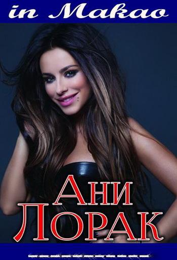 Ани Лорак - выступление в казино Makao
