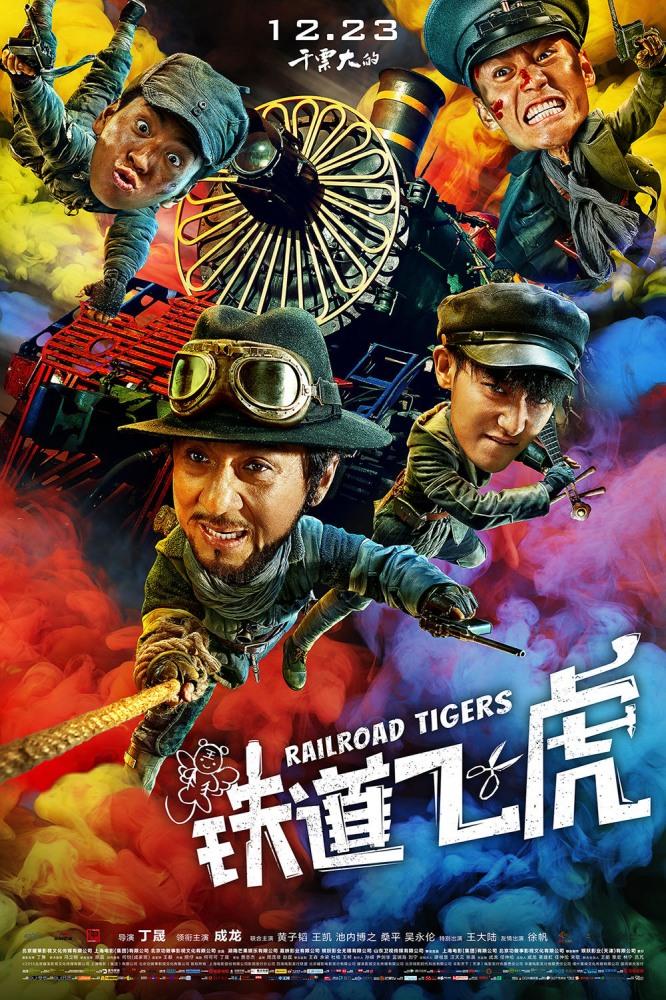 Железнодорожные тигры - Tiedao fei hu