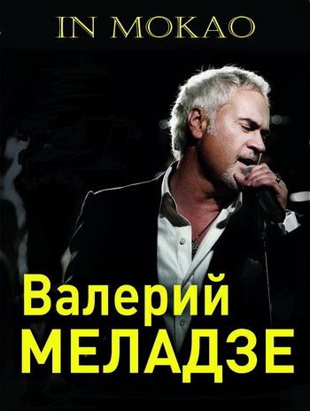 Валерий Меладзе - выступление в казино Makao