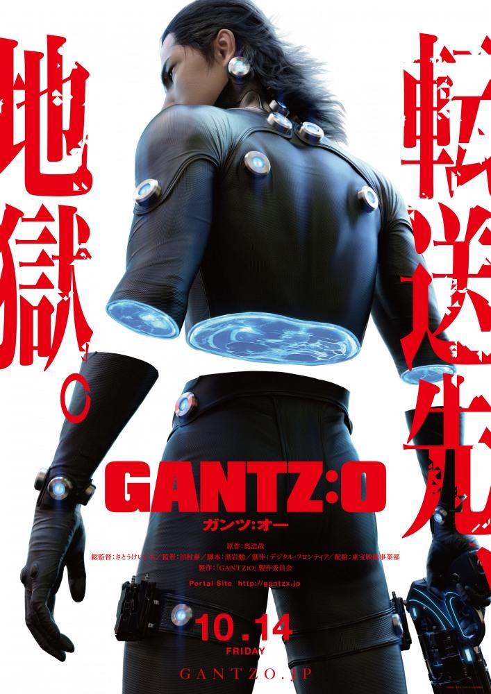 Ганц: О - Gantz- O