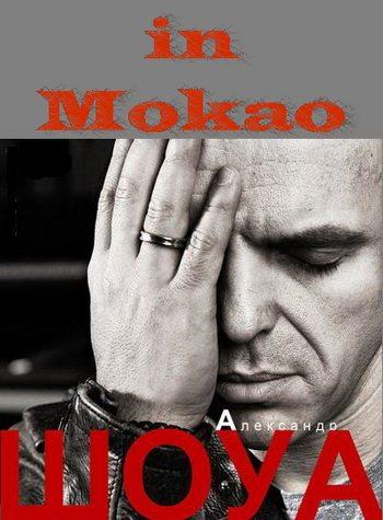 Александр Шоуа - выступление в казино Makao