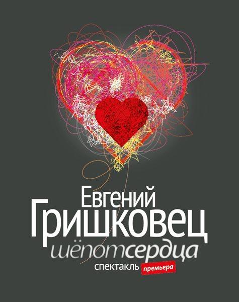 Евгений Гришковец - Шёпот сердца