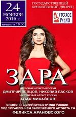 Зара. Концерт в Кремле