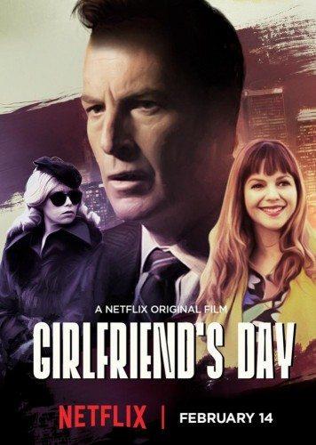День любимой - Girlfriend's Day