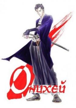 Онихэй - Onihei