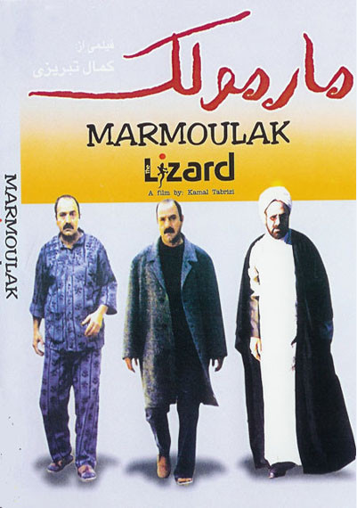 Ящерица - Marmoulak