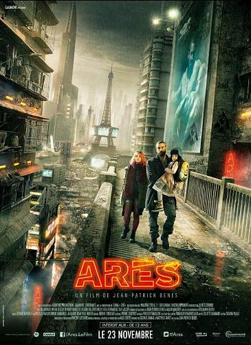 Арес - Ares