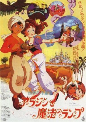 Волшебная лампа Аладдина - Sekai Meisaku Douwa- Aladdin to Mahou no Lamp