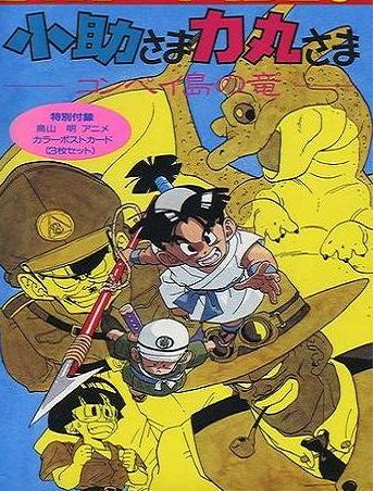 Косукэ и Рикимару: Дракон острова Компэй - Kosuke-sama Rikimaru-sama- Konpeitou no Ryuu