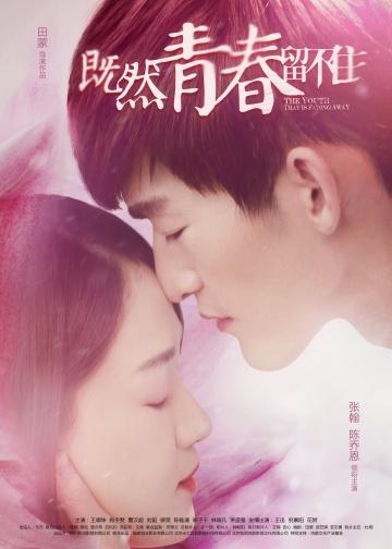 Не потеряю тебя никогда - Ji ran qing chun liu bu zhu