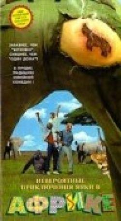 Невероятные приключения янки в Африке - Yankee Zulu