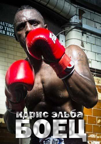 Идрис Эльба: боец - Idris Elba- Fighter