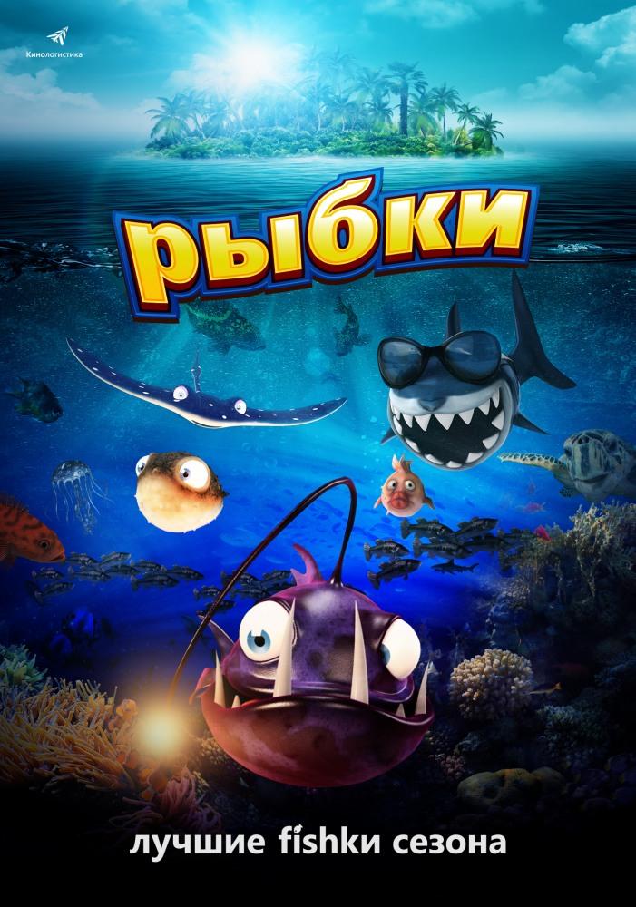 Рыбки - Fishtales