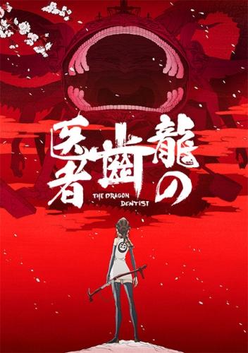 Драконий Зубной - Ryuu no Haisha