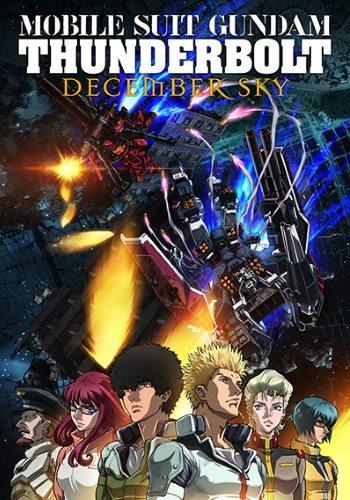 Мобильный воин Гандам: Грозовой сектор - Kidou Senshi Gundam- Thunderbolt
