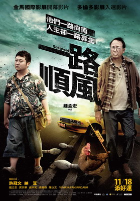 Бог в помощь - Yi lu shun feng