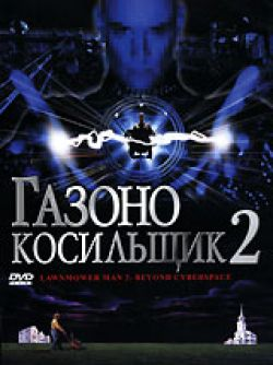 Газонокосильщик 2 - Lawnmower Man 2: Beyond Cyberspace