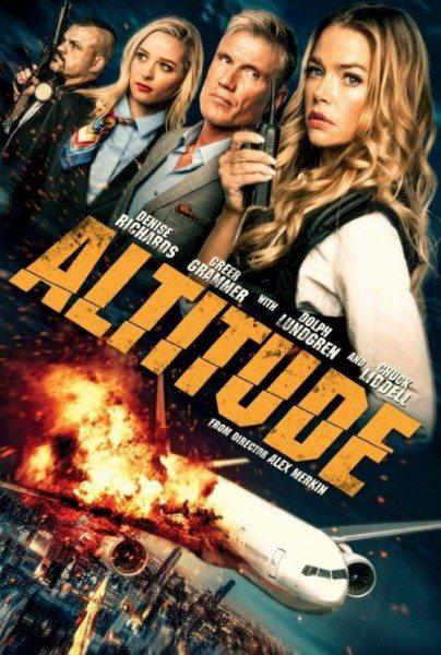 Высота - Altitude