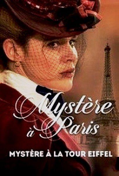 Тайна Эйфелевой башни - MystГЁre Г la Tour Eiffel