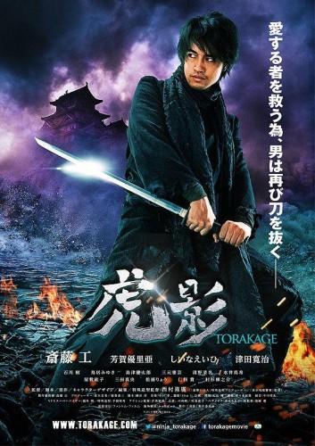 Ниндзя Торакаге - Ninja Torakage