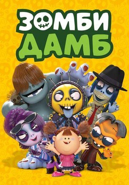 Зомби Дамб - Zombie Damb