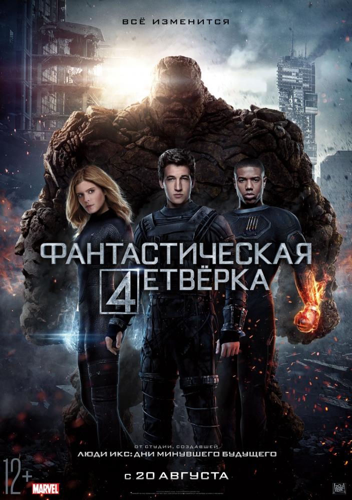 Фантастическая четверка - The Fantastic Four