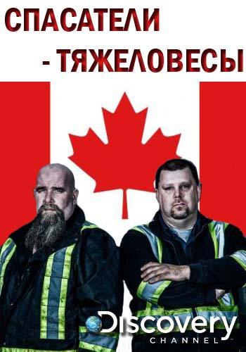 Спасатели-тяжеловесы - Heavy Rescue- 401